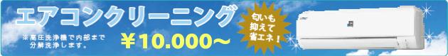 エアコンクリーニングなら広島クリーン急便へ