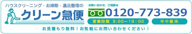 ハウスクリーニング、お掃除、遺品整理のことなら広島クリーン急便0120-773-839までお気軽に