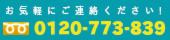 広島クリーン急便へのお問い合わせは0120-773-839まで