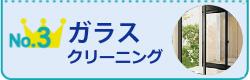 広島クリーン急便、人気No3のガラス・冊子のクリーニング