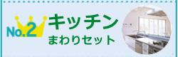 広島クリーン急便、人気No2のキッチン周りセット