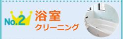 広島クリーン急便、人気No2の浴室クリーニング