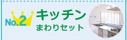 広島クリーン急便、人気No2のキッチン回りのクリーニング