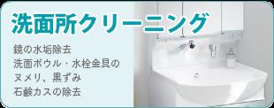 鏡の水垢除去、洗面ボウル、水栓金具のヌメリ、黒ずみ、石鹸カスの除去など洗面所クリーニングはこちら