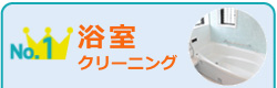広島クリーン急便、人気No1の浴室クリーニング