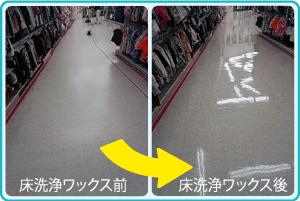 店舗の床・フローリングの洗浄ワックス作業前・作業後