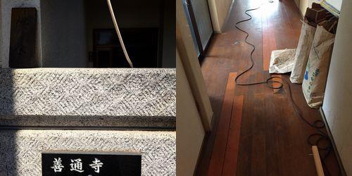 広島 善通寺 床の補修