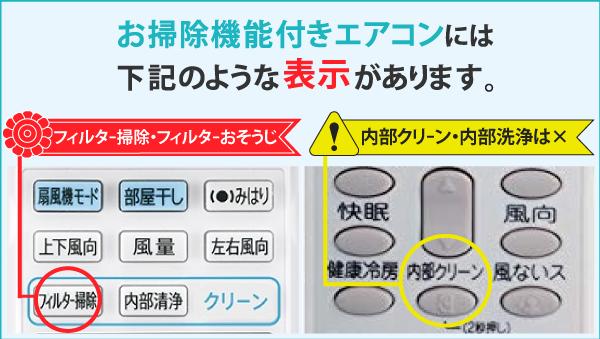 お掃除機能付きエアコンには、「フィルターおそうじ」や「フィルター掃除」という表示があります。