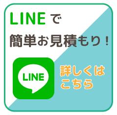 LINEで簡単見積り ハウスクリーニング 広島市