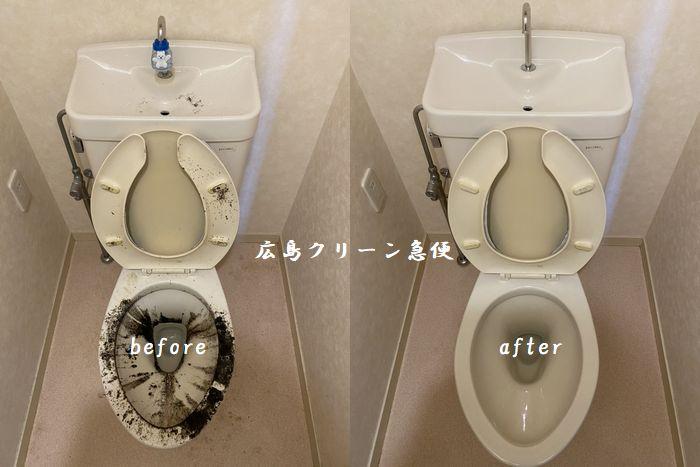 除菌 トイレクリーニング 広島市中区
