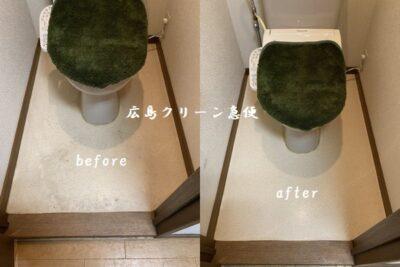 広島市東区 トイレクリーニング 床汚れ ハウスクリーニング